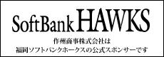 ソフトバンクホークス